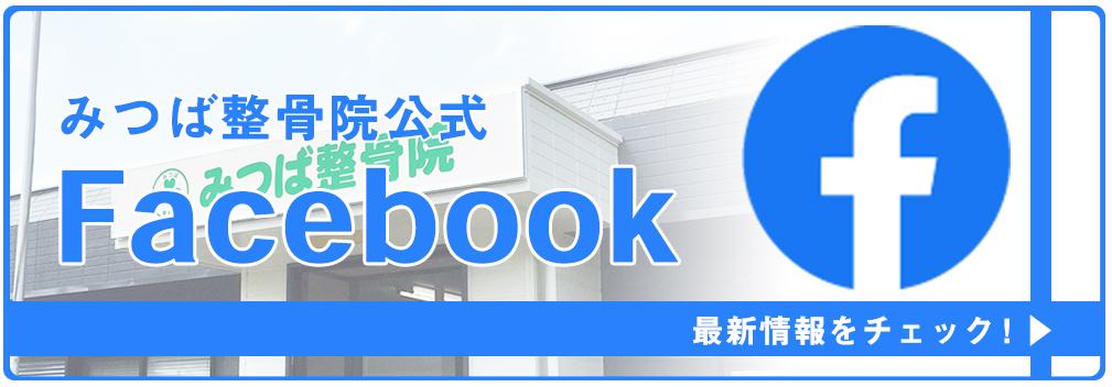 フェイスブック公式