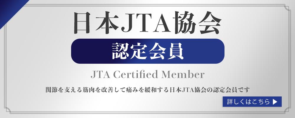 日本JTA協会